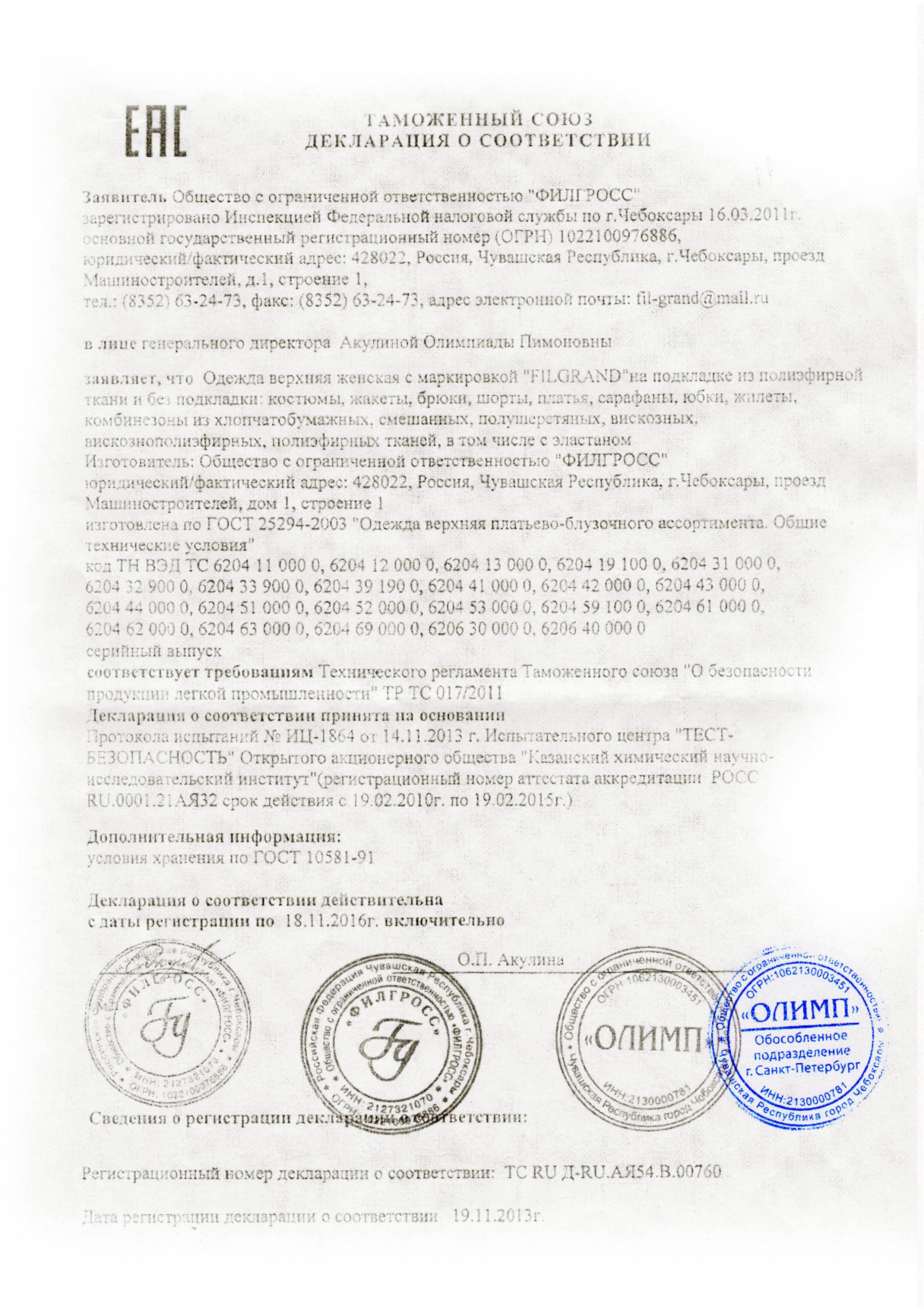 sertifikat-filgrand