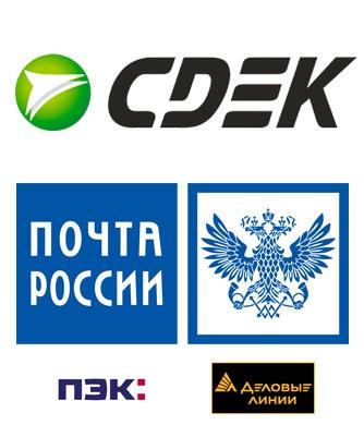 Доставка во все регионы России СДЭК почта россии ПЭК деловые линии